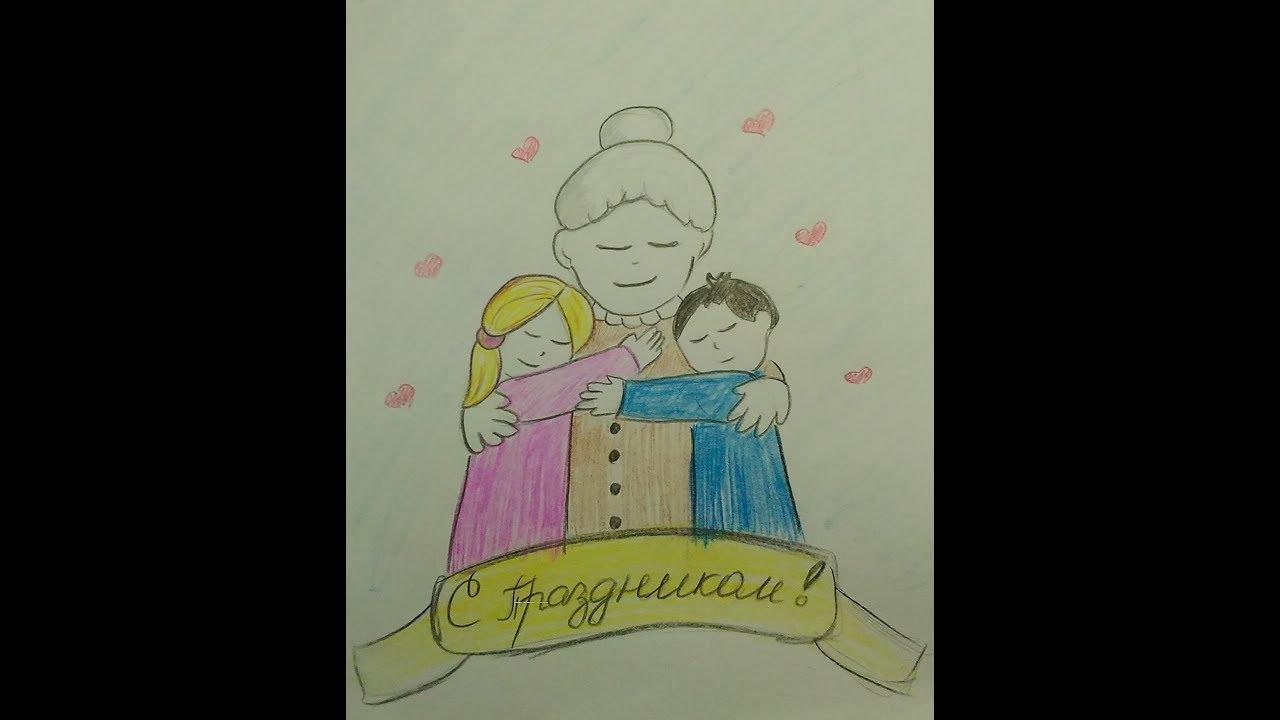 Как нарисовать открытку на день рождения своими руками бабушке от внучки
