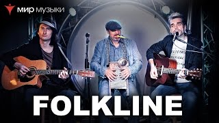 Акустическое трио Folkline в магазине «Мир Музыки»