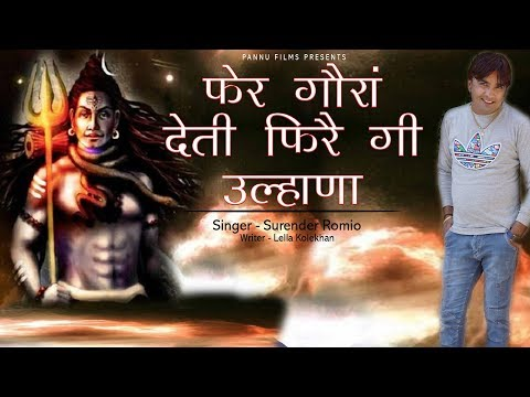 फेर गौरां देती फिरैगी उलहाने || Surender Romio || Latest Shiv Bhajan || Pannu Films
