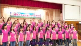 Publication Date: 2019-05-22 | Video Title: 香港中國婦女會中學家長合唱團 2019年5月18日