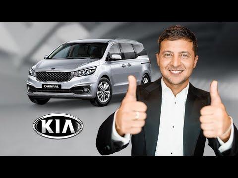 KIA Carnival достоин ЗЕЛЕНСКОГО. Машина из Кореи под ключ. Честный отзыв владельца.