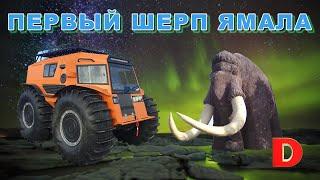 Первый Вездеход Шерп Едет Жить На Ямал.