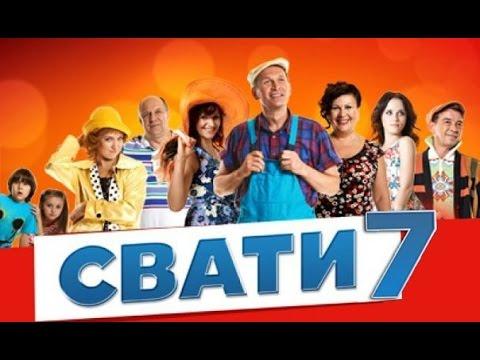 Фёдор Добронравов о 7 сезоне Сватов   Сваты 7