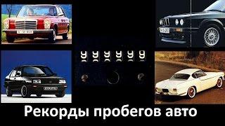 Автомобили с рекордно ГИГАНТСКИМИ пробегами