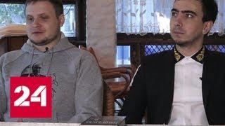 Пранкеры Вован и Лексус поговорили с Порошенко о Саакашвили - Россия 24