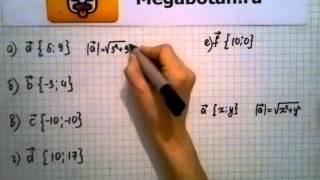 Номер 938 Геометрия 7 9 класс Атанасян