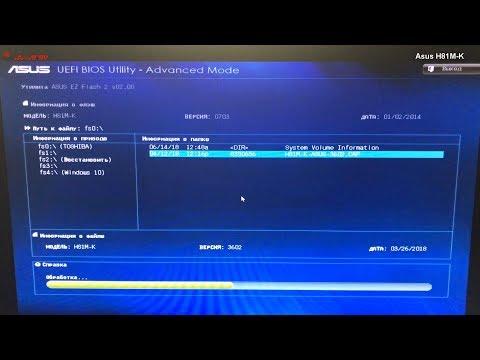 Материнская плата Asus H81M-K обновление ( прошивка ) Bios