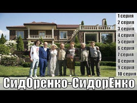 СидОренко-СидорЕнко 1, 2, 3, 4, 5, 6, 7, 8, 9, 10 серия / русская драма / сюжет