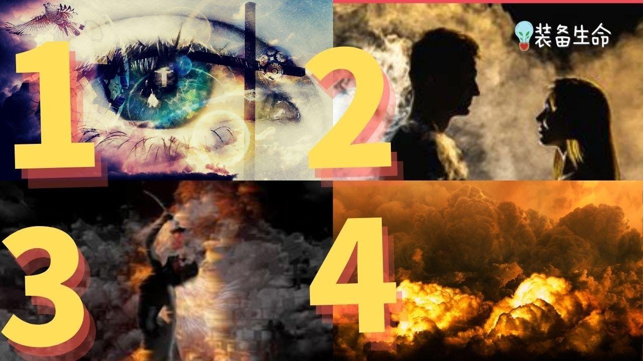 生命智慧 #8 - 性罪的四个阶段 - 你或许要立即看这视频 l 装备生命
