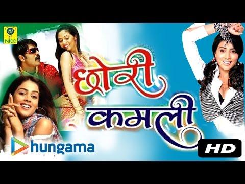 Chhori Kamli | Rajasthani Songs | MP3 | Marwadi Super Hit Geet