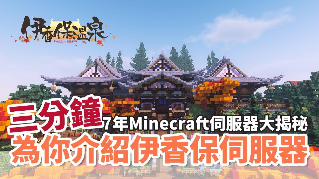【Minecraft】 七年伊香保溫泉伺服器 今年一定島!? - YouTube