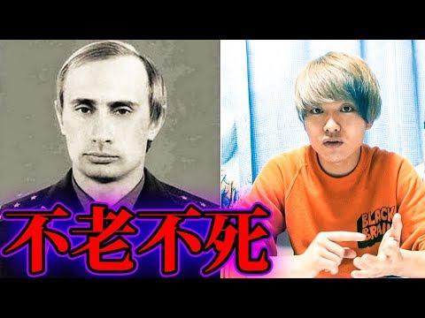 プーチン大統領は100年以上昔から存在していた【都市伝説】