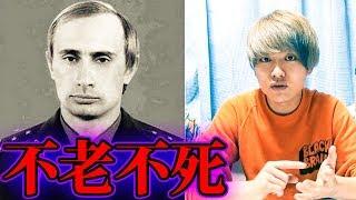 プーチン大統領は100年以上昔から存在していた【都市伝説】 thumbnail