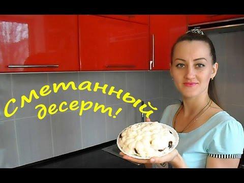 Вкусный и Нежный Сметанный Десерт! Желе из Сметаны! Рецепты со сметаной! #ЛЮБЛЮГОТОВИТЬ