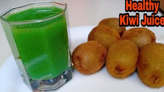 किवी ज्यूस | kiwi juice | how to make kiwi juice | kiwi juice recipe | kiwi fruit | Archana Rathod |