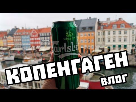 КОПЕНГАГЕН Сarlsberg и смёрребрёды