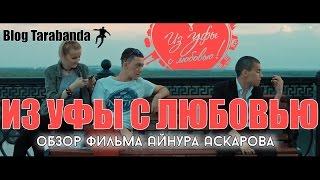 """""""Из Уфы с любовью"""" обзор фильма от Blog Tarabanda"""