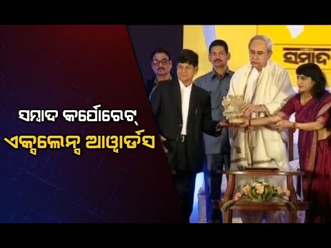 CM Naveen Patnaik Attend As Chief Guest In Excellence Corporate Award Organised By Sambad