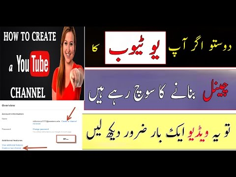 How To Create A YouTube Channel & Privacy Settings Urdu/Hindi