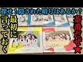 【けやき坂46】1stデビューアルバムに隠された暗号を探そう!ひらがなけやき徹底検証…