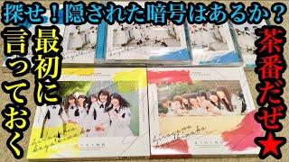 6/20発売 けやき坂46 1stデビューアルバム「走り出す瞬間」 TYPE-A、B、...