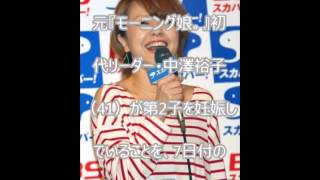 元『モーニング娘。』初代リーダー・中澤裕子(41)が第2子を妊娠してい...