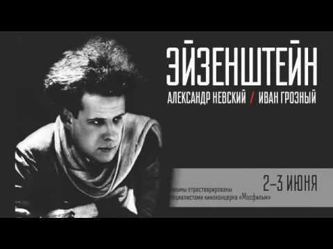Кинопрограмма Сергей Эйзенштейн в Екатеринбурге