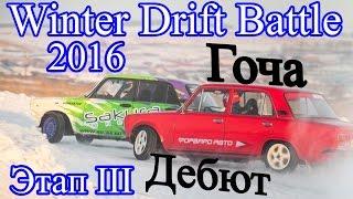 Winter Drift Battle 2016 этап III Красное кольцо