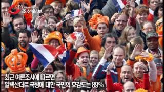네덜란드 왕 즉위식