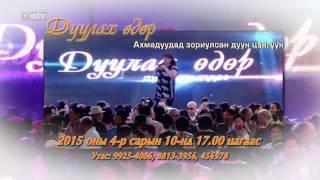Оросын Зөн билгийн мөрдлөг 12 1