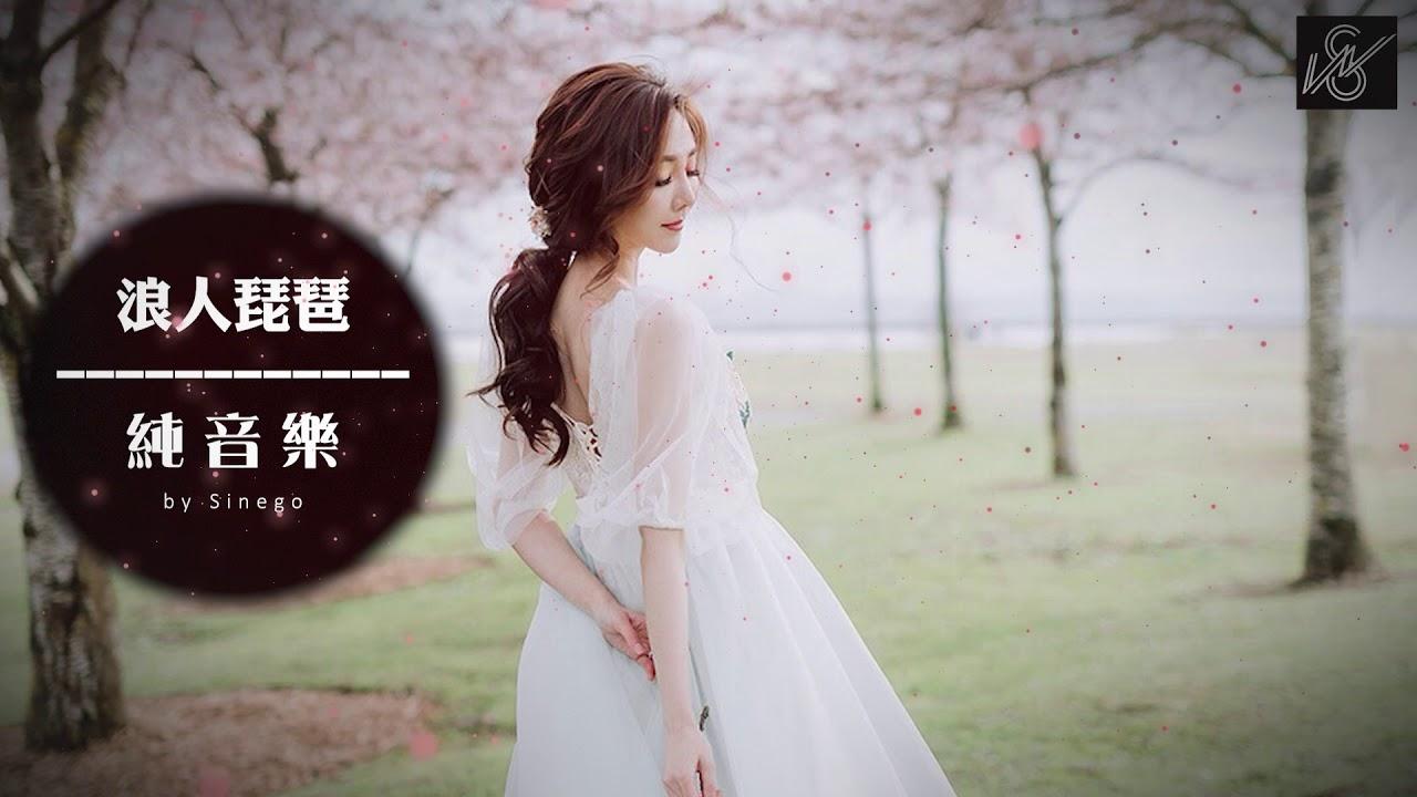 胡66-浪人琵琶【純音樂鋼琴版】- coverd by Sinego - YouTube