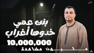 احمد عادل بنت عمي خدوها غراب  اقوي اغنيه لموسم 2020 اسمعها اتحداك تكررها من كروان الصعيد