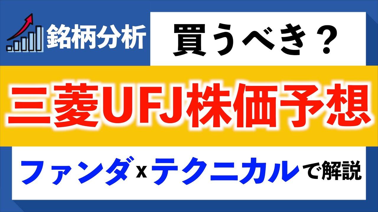 株価 三菱 ufj 三菱UFJの株価が下落…過去10年で最安水準も配当4%超えで買い時? 投資の達人