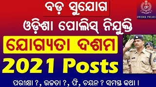 Recruitment in Odisha Police | Total 2021 posts | Qualification 10th Pass