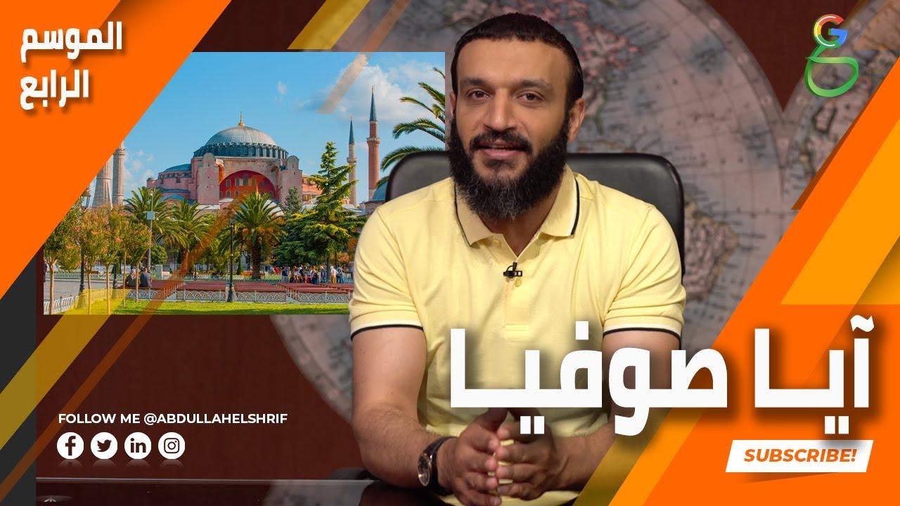 عبدالله الشريف | حلقة 8 | آيا صوفيا | الموسم الرابع