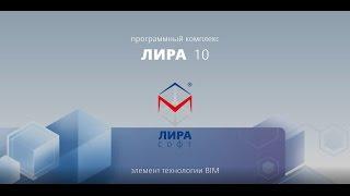 Программный комплекс ЛИРА 10 - элемент технологии BIM