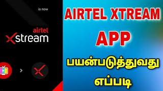 Airtel Xstream App எப்படி பயன்படுத்துவது | Airtel Xstream App how to use | for Tamil | ShaamTech