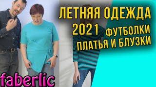 Летняя женская одежда 2021 Фаберлик каталог 7 2021 Коллекция Бурматиков