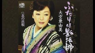 作詞:結城忍、作曲:岡千秋、編曲:南郷達也 歌詞は字幕を使っています。