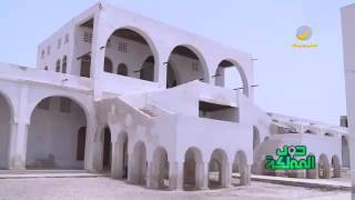 حول المملكة في زيارة إلى قصر إبراهيم