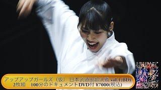 アップアップガールズ(仮)日本武道館超決戦 vol.1 amazon→http://amzn.a...