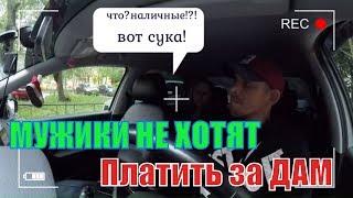 Отправил Девушку на такси, чтобы САМА ПЛАТИЛА ЗА СЕБЯ.#СерыйТаксист