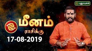 Rasi Palan | Meenam | மீனம் ராசி நேயர்களே! இன்று உங்களுக்கு…| Pisces | 17/08/2019