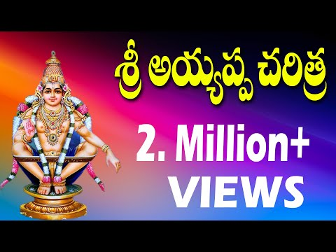 Sri Ayyappa Charitra || Ayyappa Devotional Songs || Telangana Devotional Songs || Ayyappa Bhakthi ||