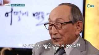 [C채널] 김형석 교수의 예수, 어떻게 믿을 것인가?  2회 :: 교회의 본분과 책임은 무엇인가?