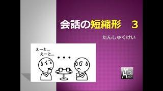 口語日文的【偷懶表現】- 短縮形3