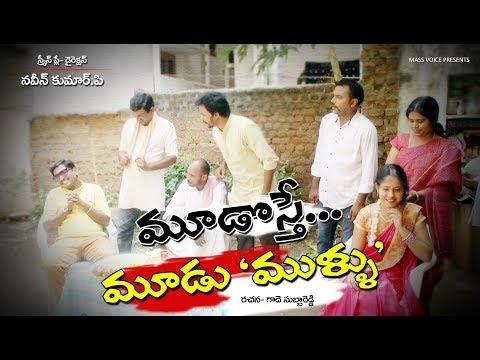 Mudoste Moodu Mullu ll New #TeluguShortFilm - 2018 || MASS VOICE