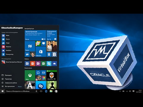 Установка Windows 10 на виртуальную машину (VirtualBox)