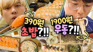 초밥이 390원?!! 우동이 1900원?! 역대급 일식…