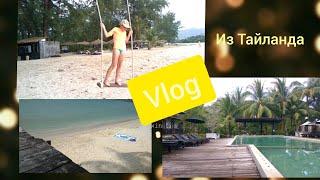 Vlog из Тайланда на море Arina Fincher